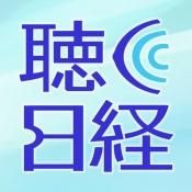 iPhone、iPadアプリ「聴く日経」のアイコン