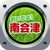 iPhone、iPadアプリ「おいでよ南会津」のアイコン