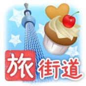 iPhone、iPadアプリ「東京 観光&スイーツ ~旅街道シリーズ~」のアイコン