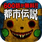 iPhone、iPadアプリ「アニメ・マンガ・ゲームの都市伝説ファイル」のアイコン