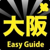iPhone、iPadアプリ「大阪サクッとガイド」のアイコン