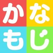 iPhone、iPadアプリ「かなもじ for iPhone ( ひらがな & カタカナ )」のアイコン