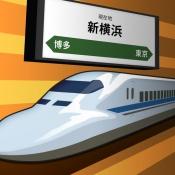iPhone、iPadアプリ「ふりとれ -新幹線編-」のアイコン