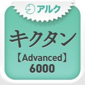 iPhone、iPadアプリ「キクタン 【Advanced】 6000 ~聞いて覚える英単語~(アルク)」のアイコン