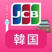 iPhone、iPadアプリ「韓国旅行をおトクに!優待情報が満載の「JCB韓国ガイド」」のアイコン