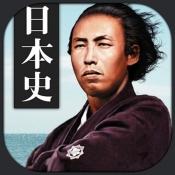 iPhone、iPadアプリ「日本史の王様 - 3300問の一問一答や年号・二択問題を収録」のアイコン