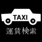 iPhone、iPadアプリ「タクシー運賃検索」のアイコン