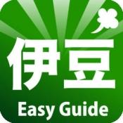 iPhone、iPadアプリ「伊豆サクッとガイド」のアイコン