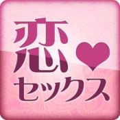 iPhone、iPadアプリ「恋とセックス~あの人に秘密の月占い」のアイコン