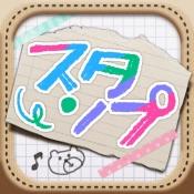 iPhone、iPadアプリ「手描きスタンプ」のアイコン