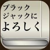 iPhone、iPadアプリ「無料で全巻!ブラックジャックによろしく + 無料で1巻!新ブラックジャックによろしく 〜マンガonウェブも取扱中!〜」のアイコン