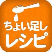 iPhone、iPadアプリ「ちょい足しレシピ!」のアイコン