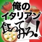 iPhone、iPadアプリ「俺のイタリアン食ってみろ!」のアイコン