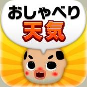 iPhone、iPadアプリ「ちっちゃいおっさんのおしゃべり天気予報」のアイコン