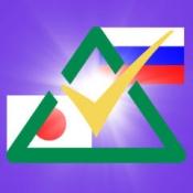 iPhone、iPadアプリ「QuickTeacherロシア語」のアイコン