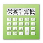 iPhone、iPadアプリ「栄養計算機」のアイコン