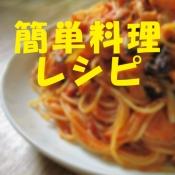 iPhone、iPadアプリ「男が作る簡単料理レシピ」のアイコン