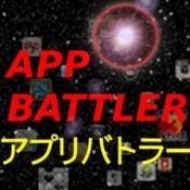 iPhone、iPadアプリ「アプリバトラー」のアイコン