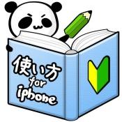 iPhone、iPadアプリ「使い方 for iPhone -写真つき詳しい説明&裏技がたくさん!-」のアイコン