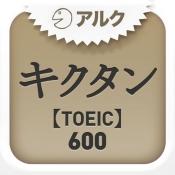 iPhone、iPadアプリ「キクタンTOEIC(R) Test Score 600 ~聞いて覚える英単語~(アルク)」のアイコン
