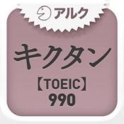 iPhone、iPadアプリ「キクタンTOEIC(R) Test Score 990 ~聞いて覚える英単語~(アルク)」のアイコン