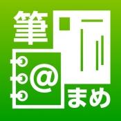 iPhone、iPadアプリ「宛名印刷、連絡先のグループ管理に:筆まめアドレス帳」のアイコン