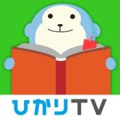 iPhone、iPadアプリ「ひかりTVブック(電子書籍)」のアイコン