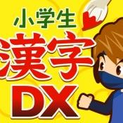 iPhone、iPadアプリ「小学生手書き漢字ドリルDX」のアイコン