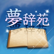 iPhone、iPadアプリ「夢辞苑-あなたの夢の意味知っていますか?」のアイコン
