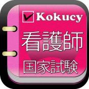 iPhone、iPadアプリ「kokucy看護師国家試験」のアイコン