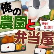 iPhone、iPadアプリ「俺の農園と弁当屋」のアイコン