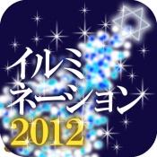 iPhone、iPadアプリ「イルミネーション2012」のアイコン