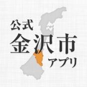 iPhone、iPadアプリ「金沢市公式アプリ」のアイコン