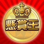 iPhone、iPadアプリ「豪華旅行が当たる!懸賞アプリ「懸賞王」」のアイコン