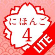 iPhone、iPadアプリ「学ぼうにほんご4 Lite (JLPT N2)」のアイコン