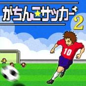 iPhone、iPadアプリ「がちんこサッカー2」のアイコン