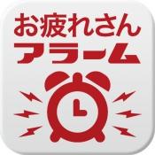 iPhone、iPadアプリ「新お疲れさんアラーム」のアイコン