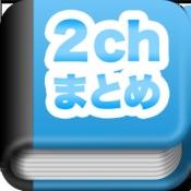 iPhone、iPadアプリ「2chまとめブログリーダー。」のアイコン
