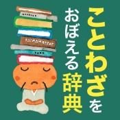 iPhone、iPadアプリ「ことわざをおぼえる辞典【旺文社】」のアイコン