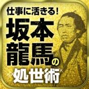 iPhone、iPadアプリ「実伝・坂本龍馬―結局、龍馬は何をしたのか」のアイコン