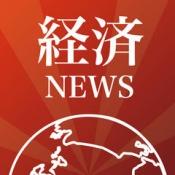 iPhone、iPadアプリ「すごい経済ニュース」のアイコン