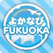 iPhone、iPadアプリ「福岡・博多の観光案内アプリ よかなび」のアイコン