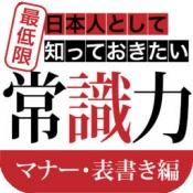 iPhone、iPadアプリ「知らないと恥をかく日本人として最低限知っておきたい常識力 マナー・表書き編」のアイコン