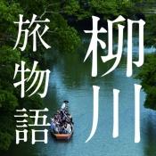 iPhone、iPadアプリ「柳川旅物語」のアイコン