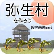 iPhone、iPadアプリ「弥生村を作ろう!〜稲刈りで全国統一 戦バトルで村育成〜」のアイコン