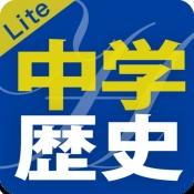 iPhone、iPadアプリ「中学歴史徹底ワークLite」のアイコン