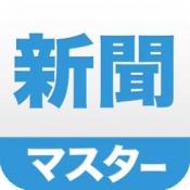 iPhone、iPadアプリ「新聞マスター」のアイコン