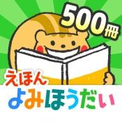 iPhone、iPadアプリ「森のえほん館◆絵本の読み聞かせアプリ」のアイコン