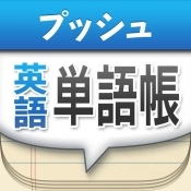 iPhone、iPadアプリ「プッシュ英語単語帳 <私の最後の単語暗記プロジェクト>」のアイコン
