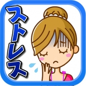 iPhone、iPadアプリ「ストレス度診断」のアイコン